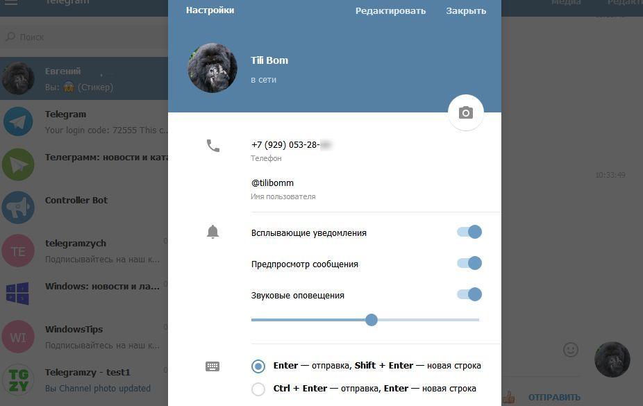 Web версия Telegram для всех браузеров