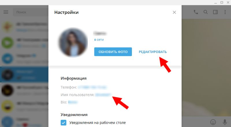 скачать telegram для windows 8